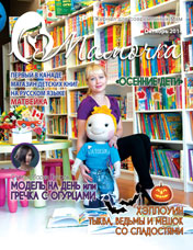 Cover-Page-October-Mamochka---web